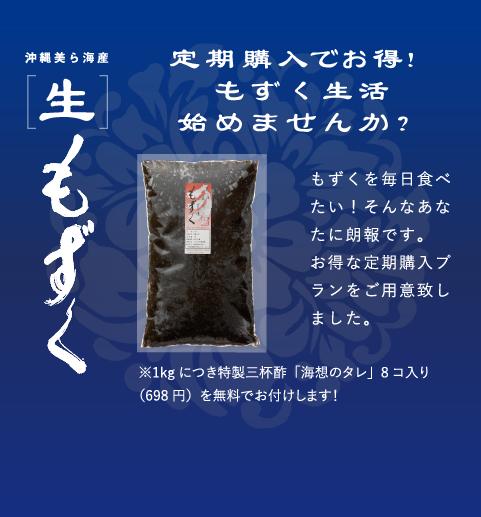 沖縄美ら海産 生もずく 定期購入でお得!もずく生活始めませんか? ※1kgにつき特製三杯酢「海想のタレ」8コ入り(698円)を無料でお付けします!