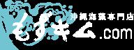 沖縄海藻専門店 もずキム.com
